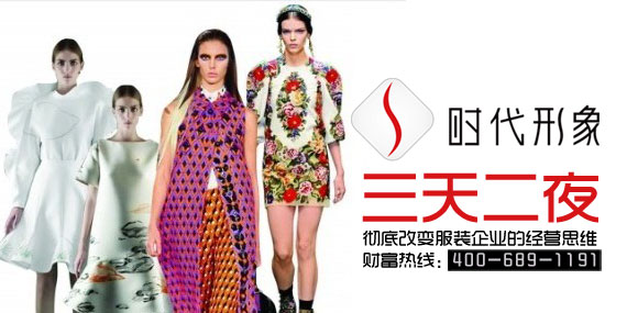 杭州时代形象shidaixingxiang服装培训权威机构