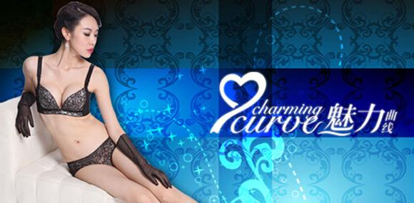 CharmingCurve 魅力曲线内衣诚邀加盟
