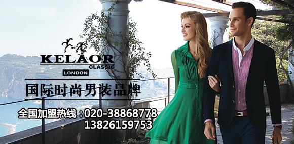 克劳拉尔国际时尚男装诚邀加盟