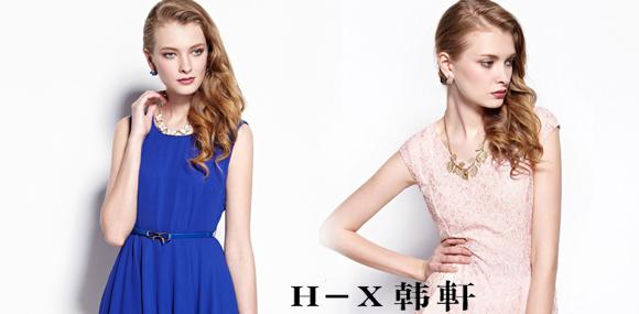 H-X韩軒女装-让您投资无忧!