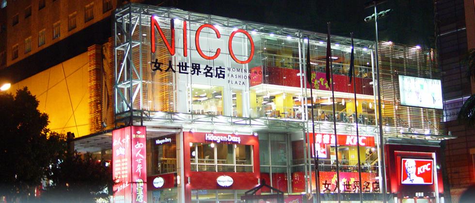 女人世界名店NICO诚邀品牌厂商进驻
