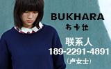 BUKHARA女装,诚招全国优秀加盟商!