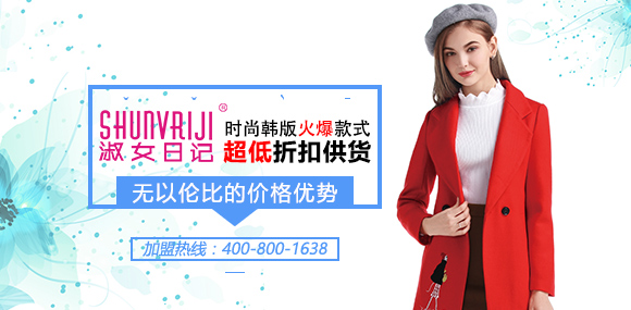 大众时尚韩版女装首选淑女日记