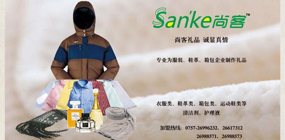 shangke  尚客清洁礼品--您的礼品专家