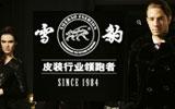 雪豹xuebao 皮装行业领跑者