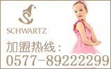 感受舒适,品味法式经典,SCHWARTZ时尚童装!