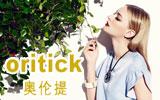 oritick  香港时尚女装奥伦提诚邀加盟