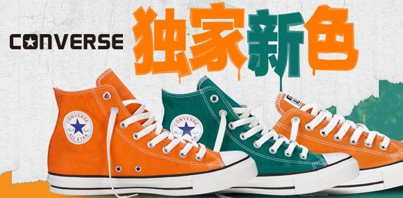 匡威converse 世界頂級休閑鞋運動品牌