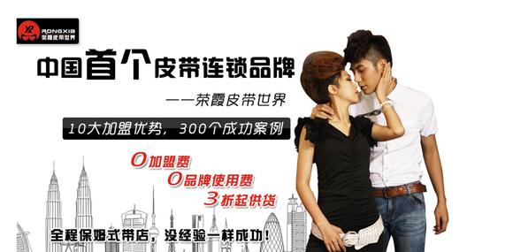 荣霞  rongxia  -中国首个皮带连锁品牌