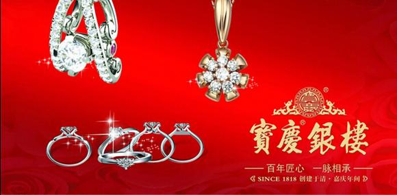 宝庆银楼 展示黄金珠宝中国味