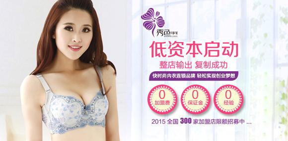 秀色内衣中国女性健康时尚内衣品牌