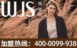 唯简尚WJS女装-您身边的时尚生活馆!