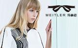 法国时尚女装 玛泰迩 MEITLER 登陆中国