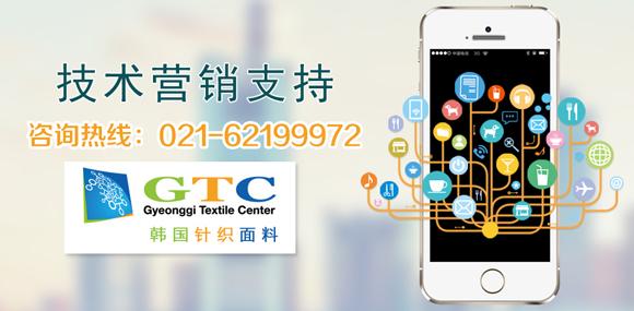 韩国纺织高端技术与产品,请找韩国京畿道纺织中心!