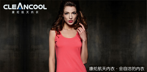 cleancool会自洁的内衣,康纶航天内衣