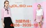 全国快时尚女装领导品牌-依然秀期待您的加盟