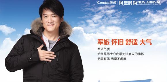 康博combo ,创冬日休闲品牌!