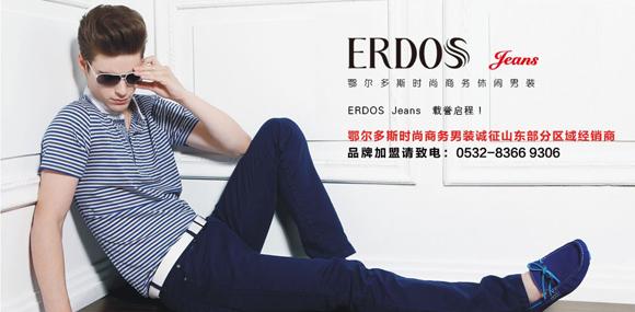鄂尔多斯erdos -诚邀您的加盟
