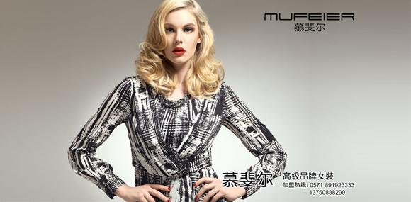 慕斐尔MUFEIER传导主流时尚,品味个性生活。