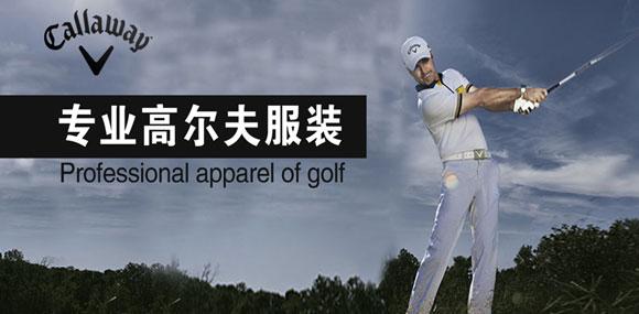 卡拉威CALLAWAY高尔夫品牌加盟