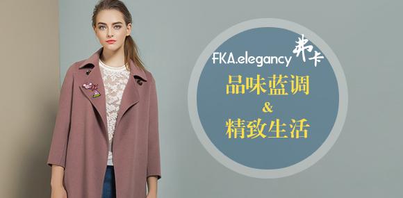 深圳十佳品牌弗卡女装诚招全国各区域加盟代理合作商