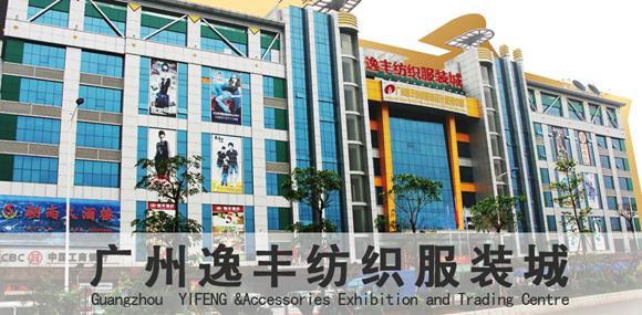 逸丰纺织服装城baiyun 向全国升级招商