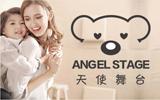 天使舞台 Angel stage