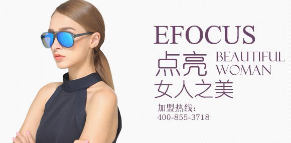 EFOCUS:点亮女人之美