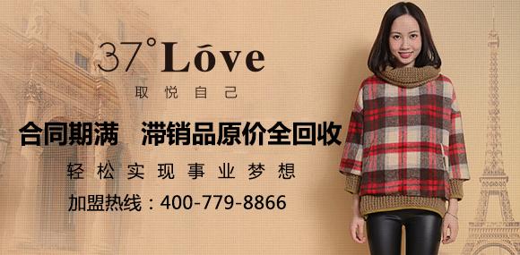 全额报销投资款,合同期满货品原价全回收--37度LOVE女装加盟