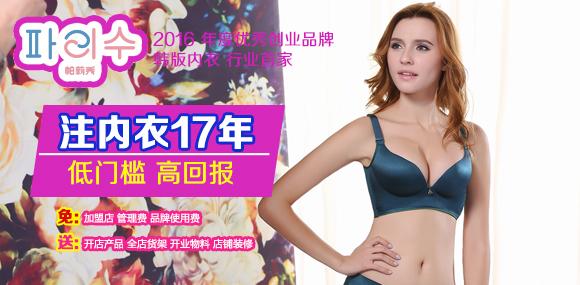 帕莉秀palixiu中国时尚内衣第一品牌