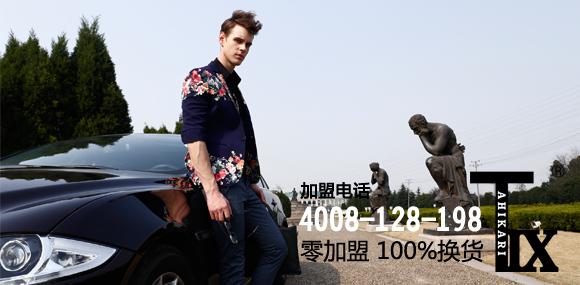 香港TIX快时尚男装邀您加盟