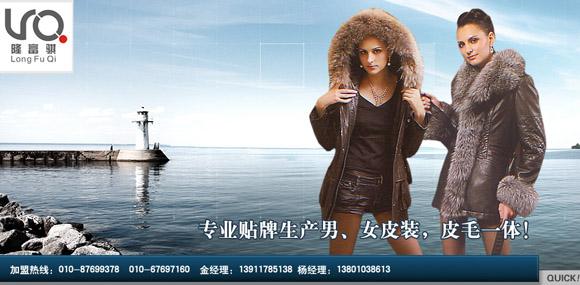 隆富骐longfu 生产男、女皮装,皮毛系列产品