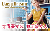 岱熹  Daisy Dream