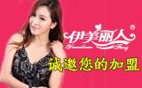 伊美丽人 yimeiliren  中国时尚内衣领军品牌