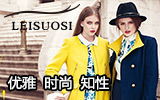 LEISUOSI(雷索思)女装与您携手无忧创业