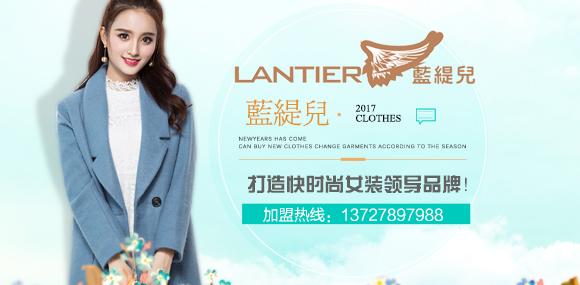 蓝缇儿韩系快时尚风格女装诚邀您的加盟!