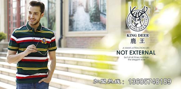 鹿王KING DEER男装诚邀您的加盟