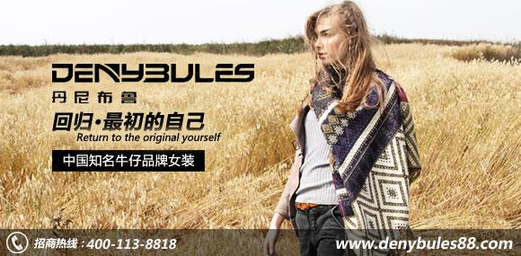 丹尼布鲁专为中国年轻女性体形设计