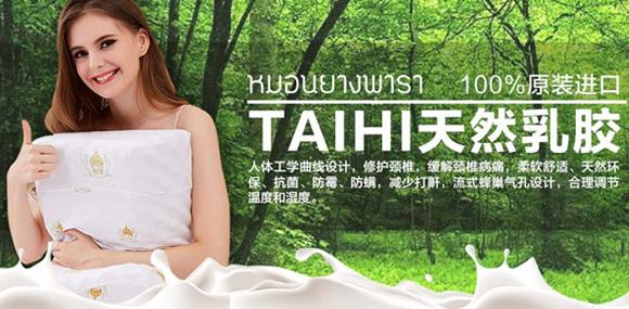 TAIHI泰嗨泰国天然乳胶枕头诚招全国代理商