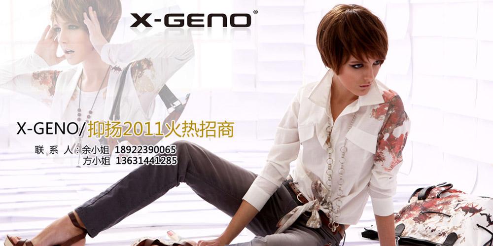 X-GENO 形象图片