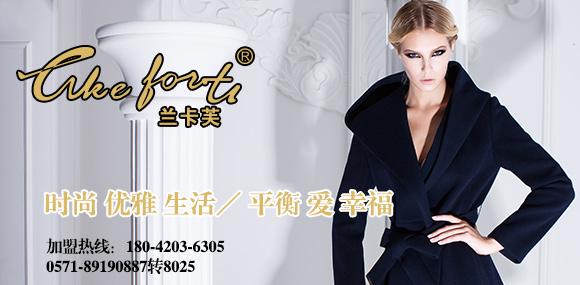 兰卡芙国际时装诚招全国经销商