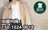 零时尚买手店品牌女装诚邀加盟!