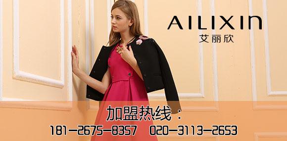 艾丽欣品牌女装 诚邀您的加盟