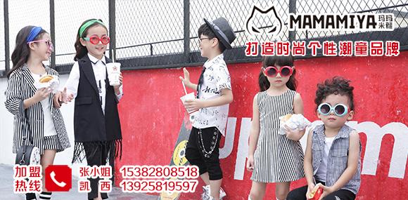 玛玛米雅:打造时尚个性潮童品牌
