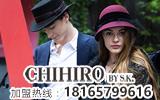 新帽馆CHIHIRO帽子服饰诚邀您的加盟