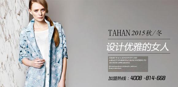 中高端TAHAN太和时尚品牌女装!