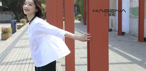 卡歌娜KAGENA时尚女装诚邀您的加盟