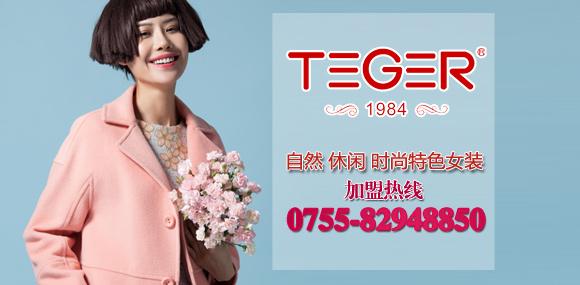 泰格女装 成熟女性的神韵之美