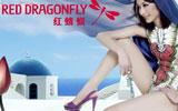 红蜻蜓鞋业品牌LOGO