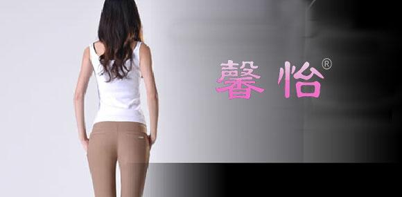 馨怡女装品牌LOGO
